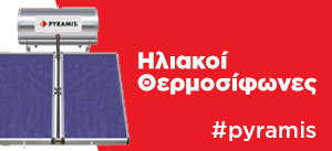 ηλιακοι-θερμοσιφωνες-pyramis