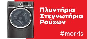 πλυντηρια-morris