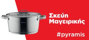 σκευη-μαγειρικης-pyramis