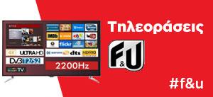 τηλεορασεις-f&u