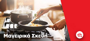 Μαγειρικα Σκευη euragora