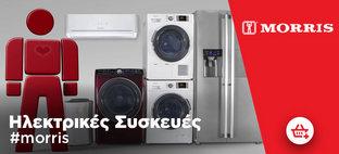 ηλεκτρικες-συσκευες-morris-euragora