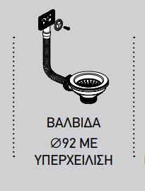 pyramis-βαλβιδα-∅92-με-υπερχειλιση
